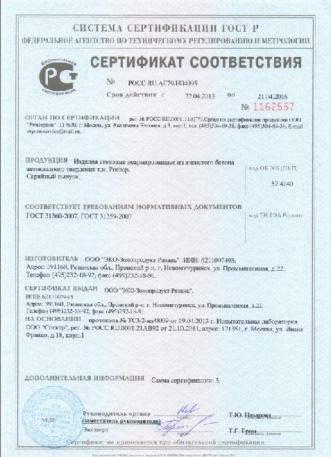 Сертификат PORITEP