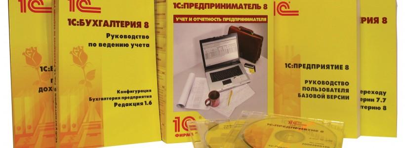 Программа 1С 8.2 (Предприятие, бухгалтерия, торговля, зарплата)