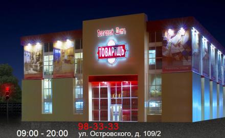 Торговый дом Товарищ Рязань