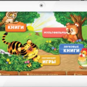 Где купить планшет SkyTiger ST-701M в Рязани по цене 5390 рублей (Элекс, Техносила, М-Видео, Эльдорадо)