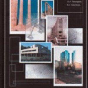 Железобетонные и каменные конструкции