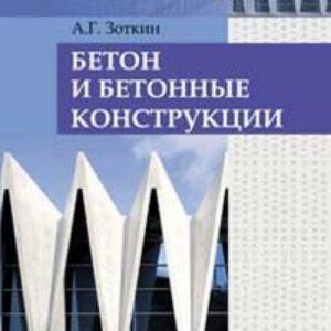 Бетон и бетонные конструкции