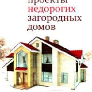 Лучшие проекты недорогих загородных домов