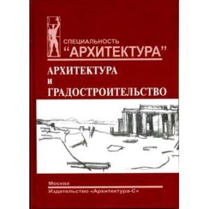 """Архитектура и градостроительство. Специальность """"Архитектура"""""""