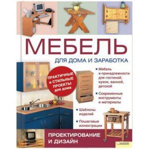 Мебель для дома и заработка
