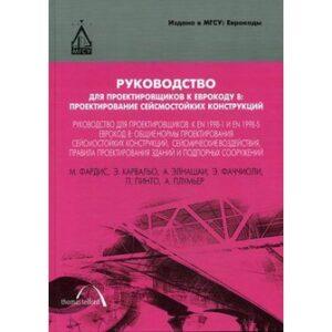 Руководство для проектировщиков к Еврокоду 8. Проектирование сейсмостойких конструкций. Руководство для проектировщиков к EN 1998-1 и EN 1998-5. Еврокод 8. Общие нормы проектирования сейсмостойких конструкций, сейсмические воздействия, правила