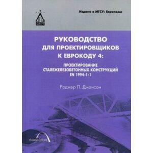 Руководство для проектировщиков к Еврокоду 4. Проектирование сталежелезобетонных конструкций EN 1994-1-1