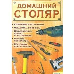Домашний столяр. Столярные инструменты. Обработка древесины