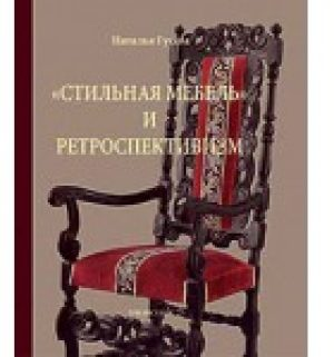 """""""Стильная"""" мебель и ретроспективизм"""