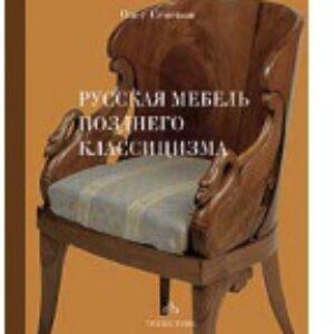 Русская мебель позднего классицизма