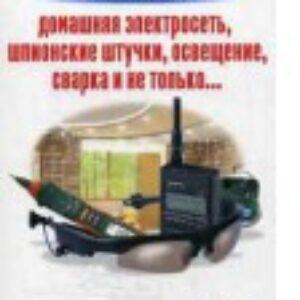 Квартирный вопрос. Домашняя электросеть, шпионские штучки, освещение, сварка и не только