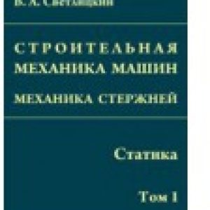 Строительная механика машин. Механика стержней. В 2 томах. Том 1. Статика