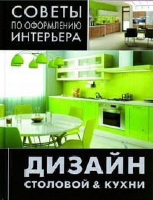 Советы по оформлению интерьера. Дизайн столовой и кухни