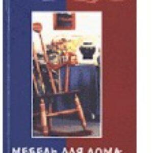 Мебель для дома своими руками Издание 2