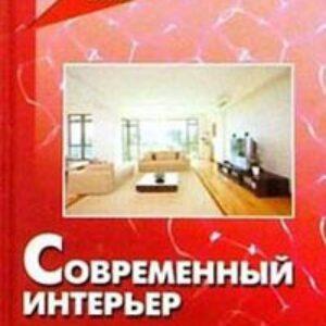 Современный интерьер. Фасады, мансарды, лестницы, полы, потолки