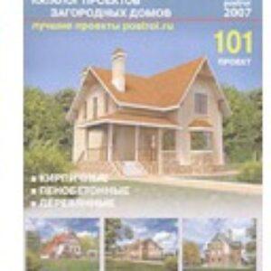 Каталог проектов загородных домов. Выпуск 4. 101 типовой проект
