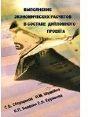 Выполнение экономических расчетов в состоянии дипломного проекта. Издание 3