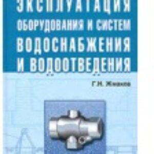 Эксплуатация оборудования и систем водоснабжения и водоотведения