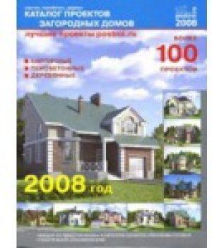 Каталог проектов загородных домов. Выпуск 6. 100 проектов