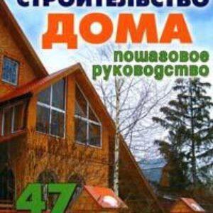 Строительство дома. Пошаговое руководство. 47 современных проектов