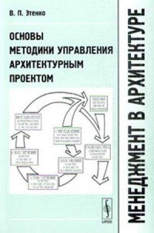 Менеджмент в архитектуре. Основы методики управления архитектурным проектом. Издание 2