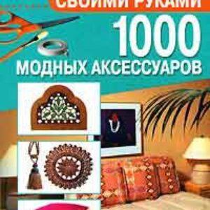 Дизайн дома своими руками. 1000 модных аксессуаров
