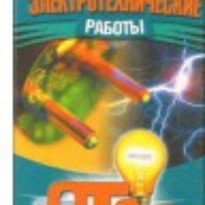 Электротехнические работы. Издание 2