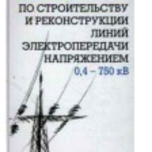 Справочник по строительству и реконструкции линий электропередач напряжением 0, 4-750 кВ