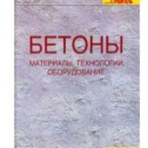 Бетоны: Материалы. Технологии. Оборудование