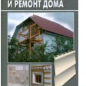 Внешняя отделка и ремонт дома
