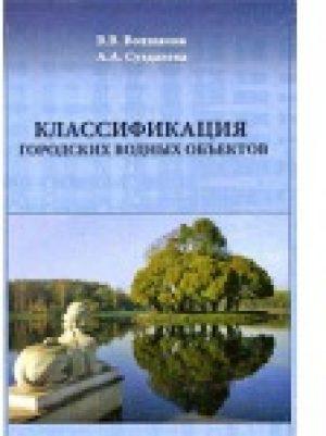 Классификация городских водных объектов