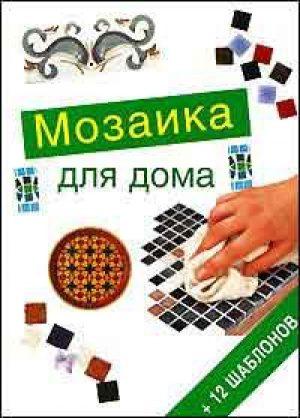 Мозаика для дома