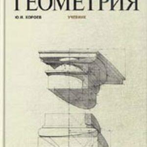 Начертательная геометрия. Учебник. Издание 3