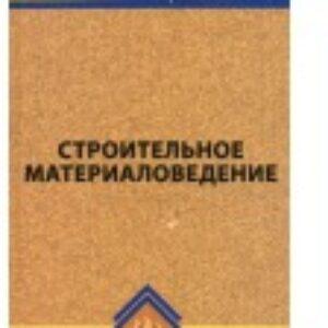 Строительное материаловедение. Издание 3