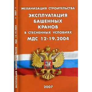 Механизация строительства. Эксплуатация башенных кранов в стесненных условиях. МДС 12-19.2004