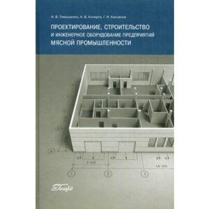 Проектирование, строительство и инженерное оборудование предприятий мясной промышленности