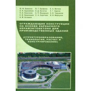 Ограждающие конструкции на основе каркасного керамзитобетона для производственных зданий