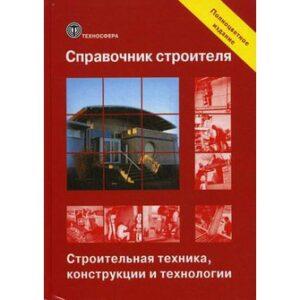 Справочник строителя. Строительная техника, конструкции и технологии. 2-е издание.
