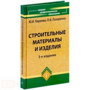Строительные материалы и изделия. Учебное пособие для ссузов. Издание 3
