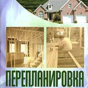 Загородный дом. Перепланировка и ремонт