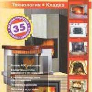 Новые камины. Технология. Кладка. 35 дизайн-проектов. Справочник