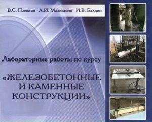 """Лабораторные работы по курсу """"Железобетонные и каменные конструкции"""""""