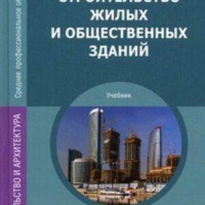 Строительство жилых и общественных зданий