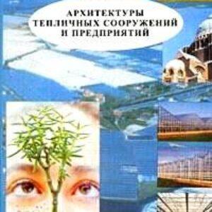 Эволюция архитектуры тепличных сооружений и предприятий. Научное издание