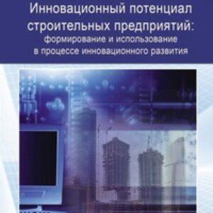 Инновационный потенциал строительных предприятий: формирование и использование в процессе инновационного развития