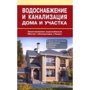 Водоснабжение и канализация дома и участка (кор) 2011