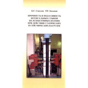 Прочность и податливость штепсельных стыков железобетонных колон придействии статистических и сейсмических нагрузок