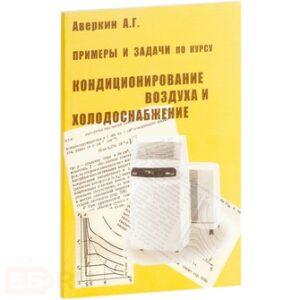 """Примеры и задачи по курсу """"Кондиционирование воздуха и холодоснабжение"""". 2-е издание"""