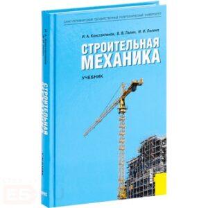 Строительная механика. Учебное пособие для бакалавров