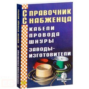 Справочник снабженца №64. Кабели, провода, шнуры, заводы изготовители